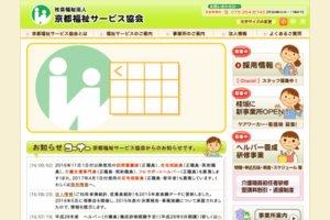 京都福祉サービス協会